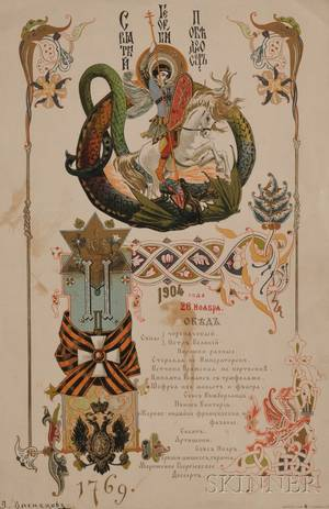 Menu from the Banquet of St George at the Winter Palace