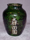 041182 JAPANESE OWARI WARE POTTERY JAR
