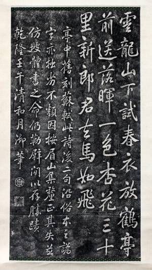 CHINESE CALLIGRAPHY SCROLL H 67 W 21
