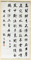 CHINESE CALLIGRAPHY SCROLL H 65 W 16