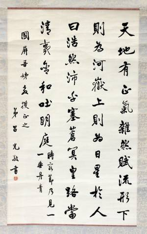CHINESE CALLIGRAPHY SCROLL H 58 W 20