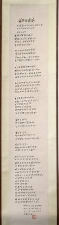SMALL CHINESE SCROLL CALLIGRAPHY W 9 L 7 5