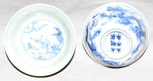 021297 CHINESE BLUE WHITE PORCELAIN BOWLS TWO