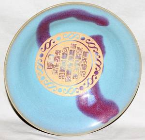 032130 CHINESE PORCELAIN BOWL H 3 DIA 10 38