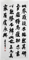 012028 XIAO JUNXIAN CALLIGRAPHY ON PAPER SCROLL 28