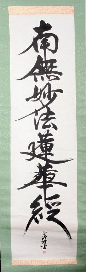 050358 JAPANESE CALLIGRAPHY SCROLL L 53 W 13