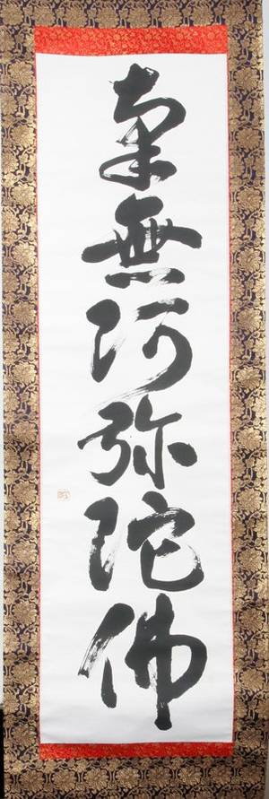 050357 JAPANESE CALLIGRAPHY SCROLL L 48 W 13