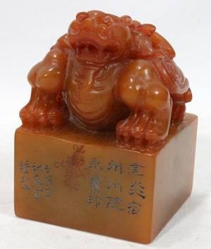 081252 CHINESE HARD STONE STAMP H 4 34 W 3 12