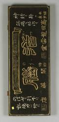 Japanese Lacquered Carved Wood Shop Sign and a 1961 Fortune Magazine