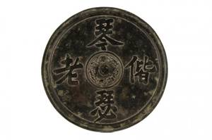 Chinese Qing Dynasty Archaic Style Bronze Mirror
