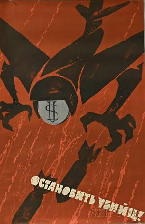 N Cherukin Stop the Killers Soviet Propaganda Poster