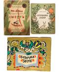 A GROUP OF 3 EARLY SOVIET CHILDRENS BOOKS