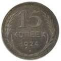 Russian 15 kopeks 1924 pcgs pr 67
