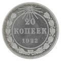 Russian 20 kopeks 1922 pcgs pr 67