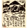 Shiko munakata japanese 19031975 woodcut on rice paper mountain landscape 1958 signed 14 12 x 12
