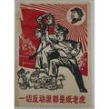 Chinese propaganda offset lithographs on newsprint 1972 includes poster and portfolio of 37 sheets of reproduction woodcuts and photographs largest 29 12 x 20 34 sheet