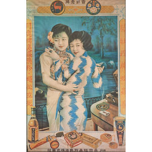Japanese advertising poster framed early 20th c 30 58 x 20 14 sheet