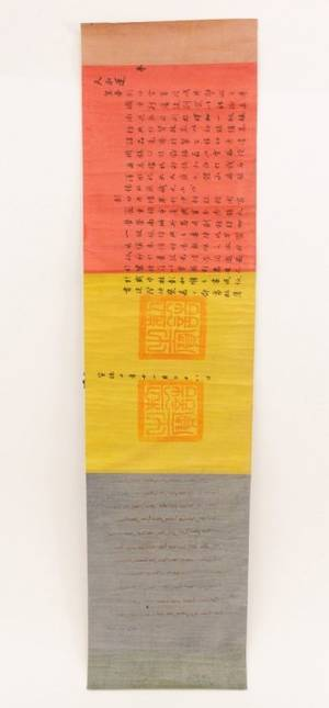Chinese Calligraphy Scroll Imperial Verdict