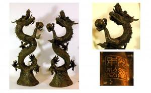 1372 Pair of Intricate Chinese Cast Bronze Dragon Scul