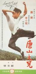 BRUCE LEE SIGNED FISTS OF FURY PROMOTIONAL PAMPHLET