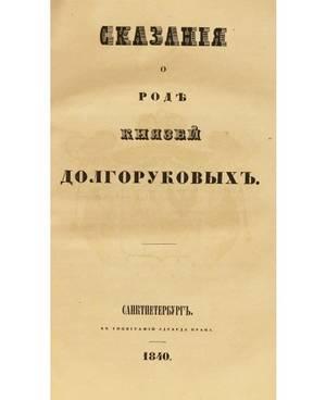 KNIAZ PETR DOLGORUKOV 18161868