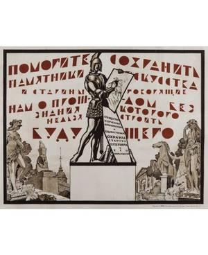POMOGITE SOKHRANIT PAMYATNIKI ISKUSSTVA I STARINY 1923 SOVIET PROPAGANDA POSTER BY SERGEY CHEKHONIN