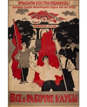 PROLETARII VSEH STRAN SEOEDINIAITES VSE V RABOCHIE KLUB EARLY SOVIET PROPAGANDA POSTER