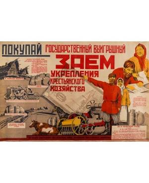 A 1928 SOVIET PROPAGANDA POSTER ADVERTISING INVESTMENT IN PEASANTRY