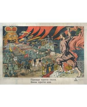 A SOVIET ANTIIMPERIALIST UKRAINIAN PROPAGANDA POSTER 1920