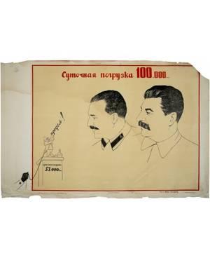 A SOVIET POSTER ILLUSTRATED BY VICTOR DENI AND NIKOLAI DOLGORUKOV