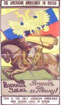 AO Maksimov The American Ambulance in Russia WWI Lithograph Poster