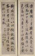 Four Pieces of Loose Calligraphy