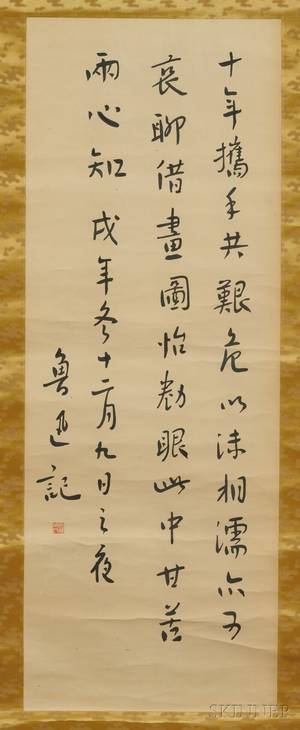 Calligraphy Scroll with a Wood Box