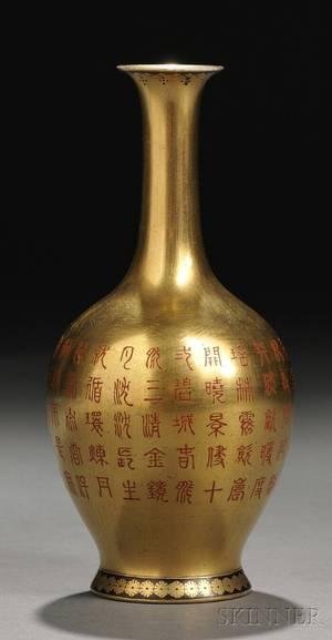 Gilt Bottle Vase